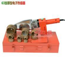 供应兴盛电子热熔器20-63ppr熔接器塑料管焊接器 管子对接机 热