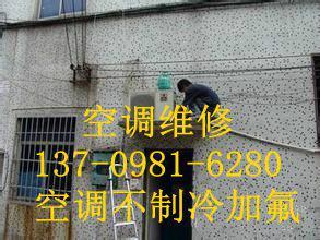 沈阳沈河TCL空调不制冷维修加氟图片/沈阳沈河TCL空调不制冷维修加氟样板图 (1)