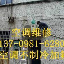 沈阳沈河TCL空调不制冷维修加氟价格表