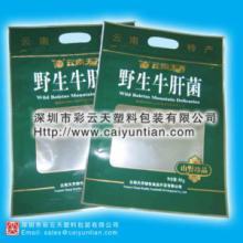 供应牛肝菌食品袋