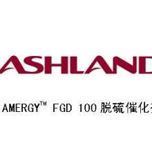 供应亚什兰AMERGY-FGD100脱硫催化剂