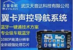 武汉天音达科技有限公司简介