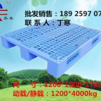供应曲靖塑料托盘、柳州塑料物流箱价格