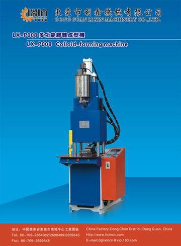 供应PVC自动注塑机