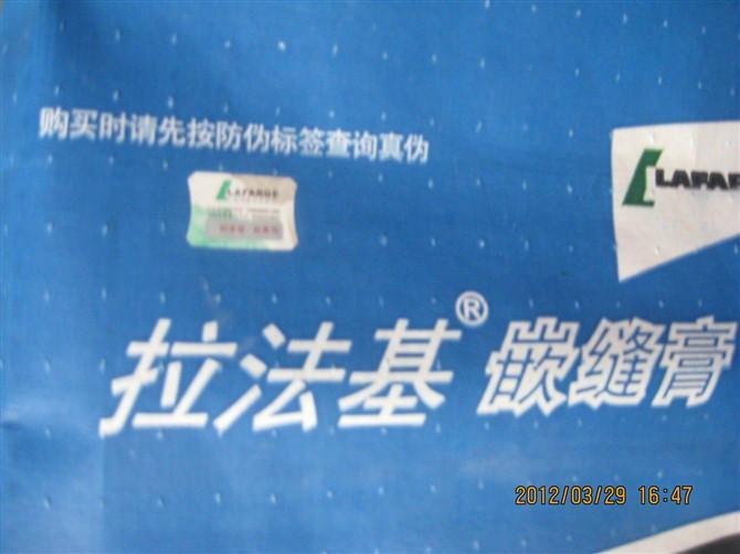 拉法基嵌缝膏供应 上海拉法基嵌缝膏供应商 上海拉法基嵌缝膏多少钱