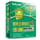 供应深圳瑞星杀毒软件网络版教育专用版