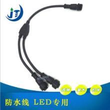 供应y型连接线 1拖2防水连接线 塑胶LED防水连接线