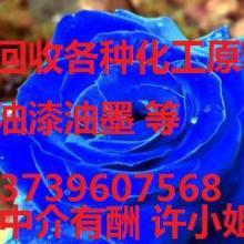 供应回收异丙醇13739607568许