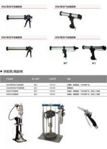 施胶设备与工具图片