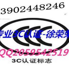 供应智能家居中国SRRC认证CCC认证服务图片