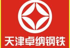 天津卓纳钢材销售有限公司简介
