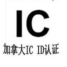 供应上海蓝牙音箱IC认证上海蓝牙耳机IC认证上海蓝牙手表IC认证