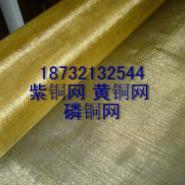 铜金属网紫铜网100目磷铜网筛网图片