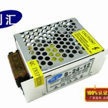供应高品质12V2A监控开关电源
