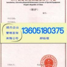 马尔康电站桥式起重机特种设备制造许可证代办;辽宁葫芦岛电站锅图片