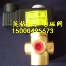 供应英格索兰加载卸载放气电磁阀39418926