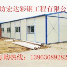 供应威海板房框架板房搭建潍坊宏达钢构板房