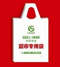 供应超市购物袋定做,超市购物袋定做厂家,超市购物袋定做价格图片