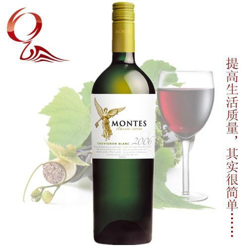 供应智利蒙特斯经典长相思干白葡萄酒