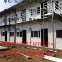 供应潍坊活动板房聊城活动板房单双层框架厂家13963689282