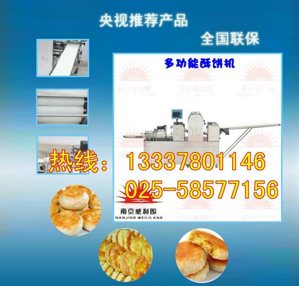 供应最优质酥饼机 酥饼机特价销售 酥饼机降价销售