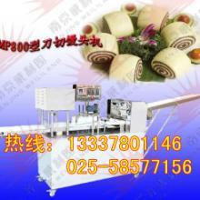 供应南京三段压面馒头机、刀切馒头机、馒头机的价格