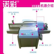供应诺彩爱普生5代头UV平板打印机