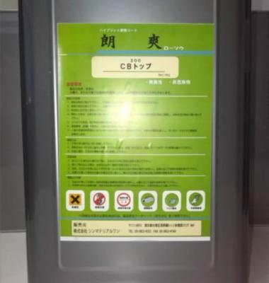 玻璃保温涂料图片/玻璃保温涂料样板图 (4)