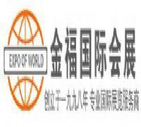 供应法兰克福国际美容及美发用品博览会