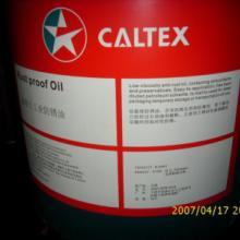 供应加德士68抗磨液压油,原装正品加德士68抗磨液压油,液压油价钱图片