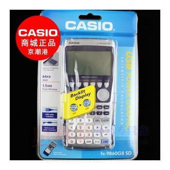 供应卡西欧9860计算器9750计算器