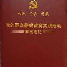 供应党的群众路线教育实践活动学习笔记本