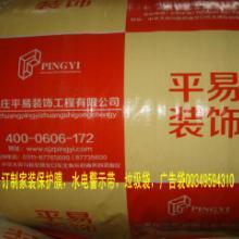 供应工地半成品保护膜厂北京瓷砖保护膜装修石家庄保护膜厂-印刷设计一套龙服务图片