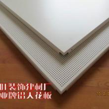 供应微孔铝方板天花,铝扣板天花