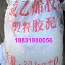 供应用于防漏、防渗的PVC塑料胶泥批发
