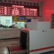 青岛车站安检机图片
