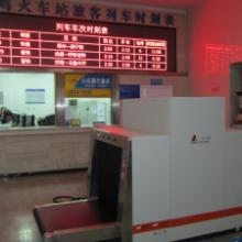 供应青岛车站安检机 青岛车站安检机厂家 青岛车站安检机供应商