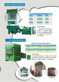 供应三明胶合板液压机批发  三明胶合板液压机批发 厂家