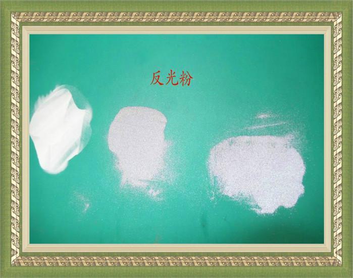 供应反光粉用于玻璃山西反光粉限速标志牌专用反光粉