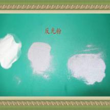 供应电网反光膜专用反光粉反光粉工艺流程反光眼镜专用反光粉 商家电网反光膜专用反光粉