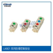 供应防爆控制按钮价格,LA5821防爆控制按钮批发