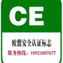 南通CE认证多少钱CE认证怎么做?图片