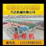 供应装布机公司装布机厂家装布机设计装布机维修