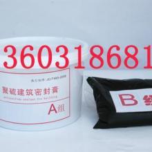 供应南京聚硫橡胶密封胶