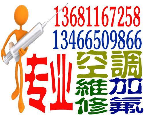 供应北京右安门周边专业修空调加氟