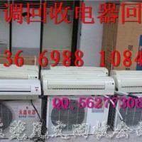 东莞及周边城市:回收空调等电器