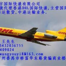 广州番禺迅宇国际空运_大石国际空运公司_国际空运批发