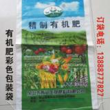 供应昆明彩色编织袋印刷厂
