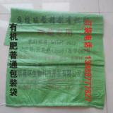 云南塑料编织袋印刷厂家专业印刷编织袋