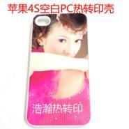 苹果4S/5S/5C热转印空白手机壳图片